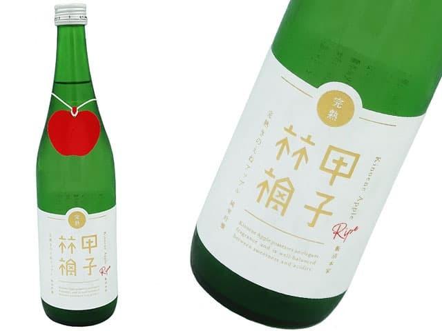 """甲子林檎 """"完熟""""きのえねアップル 純米吟醸"""