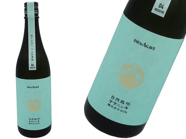 稲とアガベ × 土田酒造 PROTOTYPE04 自然栽培ササニシキ 精米歩合90%