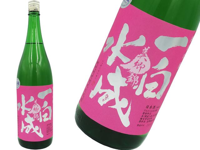 一白水成 純米吟醸 美郷錦 ピンクラベル