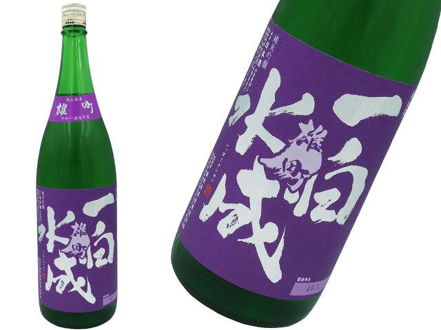 一白水成(いっぱくすいせい) 純米吟醸雄町