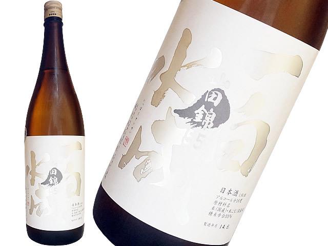 一白水成 純米吟醸 山田錦55 裏メニュー数店舗限定酒