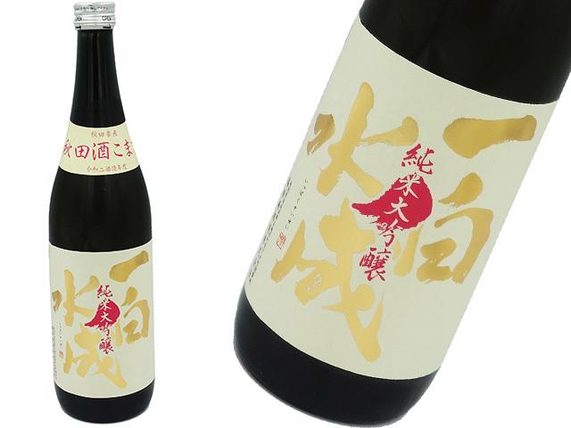 一白水成 純米大吟醸 秋田酒こまち35 生酒