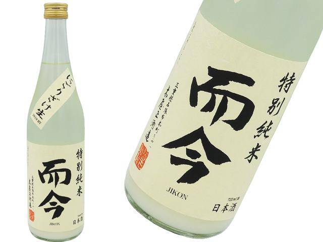 而今 特別純米にごりざけ 生酒