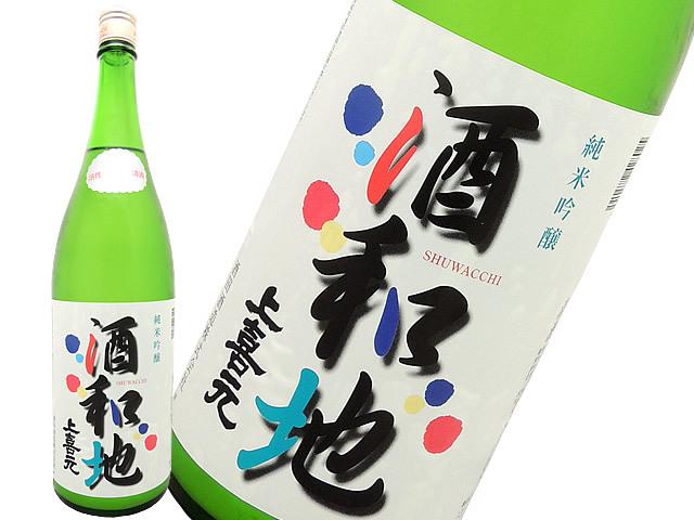 上喜元 純米吟醸 薄にごり生酒  酒和地(シュワッチ)