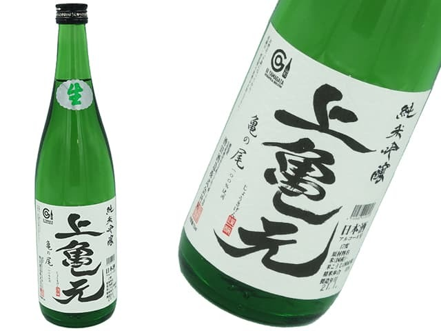 上亀元(通称 かめげん) 純米吟醸 亀の尾 生酒