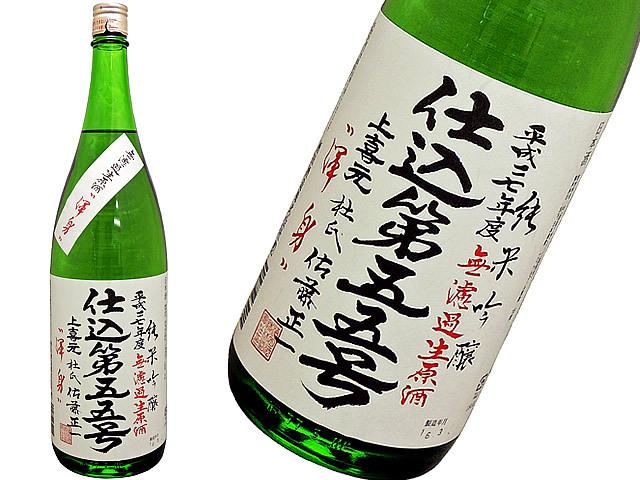 上喜元 純米吟醸 仕込第五五号 掛米 幻の米「白玉」生酒