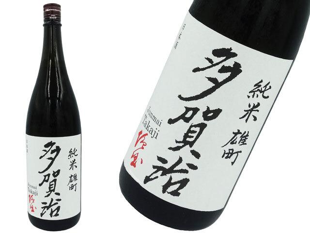 多賀治(たかじ) 純米雄町 無濾過火入原酒 瓶燗急冷
