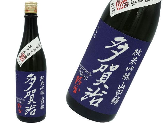 多賀治(たかじ) 純米吟醸 山田錦 限定直汲み 生酒