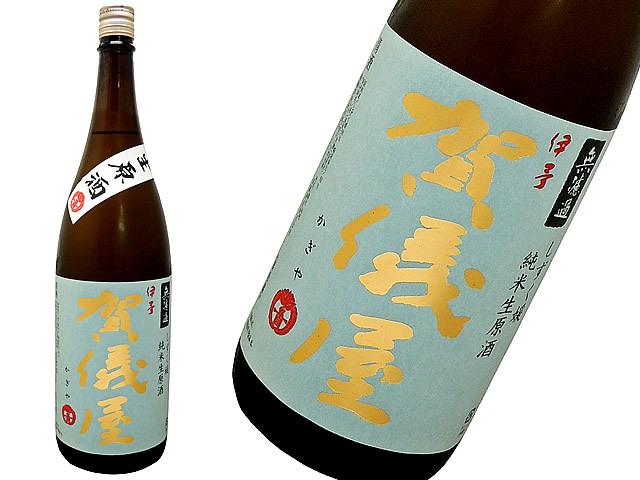 賀儀屋 純米生酒 しずく媛 空色ラベル