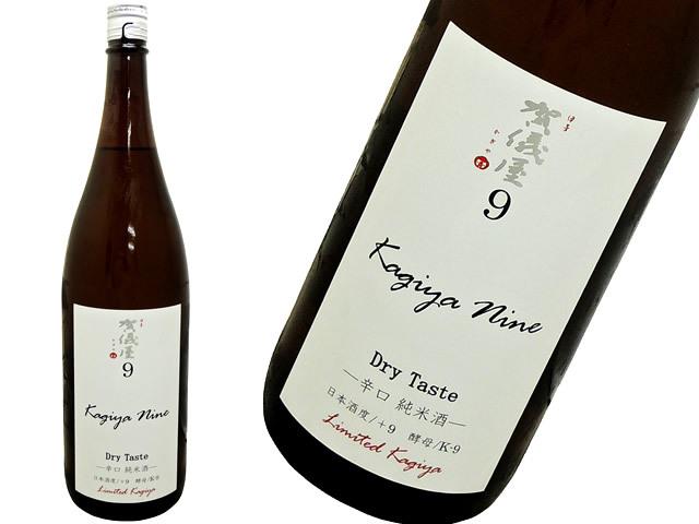 賀儀屋9 辛口純米酒  kagiya nine Dry Taste