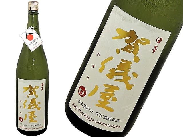 賀儀屋 日本酒の日記念酒 限定熟成原酒 別囲い純米吟醸