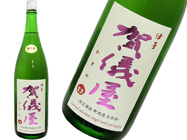 賀儀屋 番外編 ~ Kagiya Limited selection~ シングルタンク直汲み無濾過生 純米 No.19