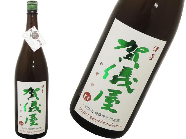 賀儀屋(かぎや) 初仕込壱番搾り 純米生原酒 しずく媛