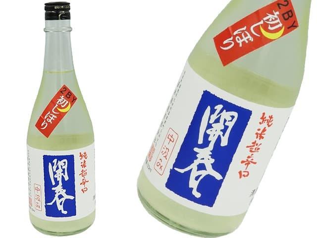 開春 純米超辛口 中汲み 初しぼり 生酒
