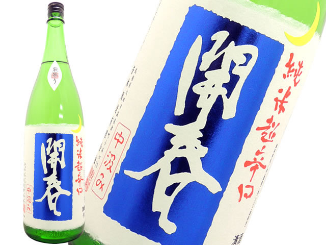 開春 純米超辛口 袋吊り しずく酒生
