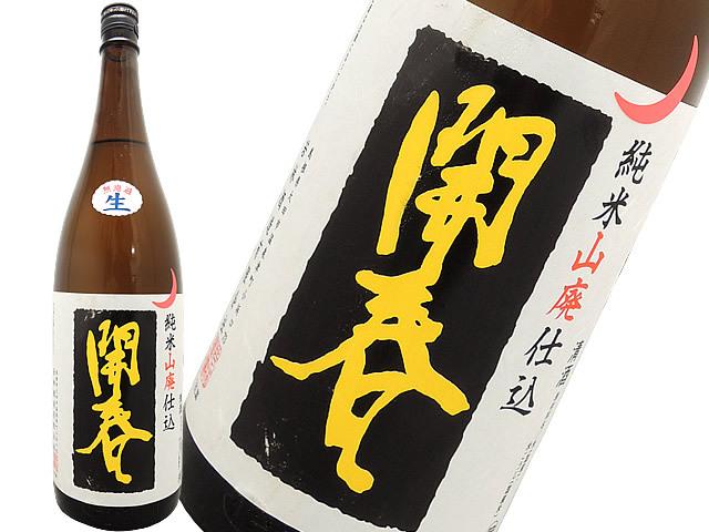 開春 純米山廃仕込 7号酵母 生酒