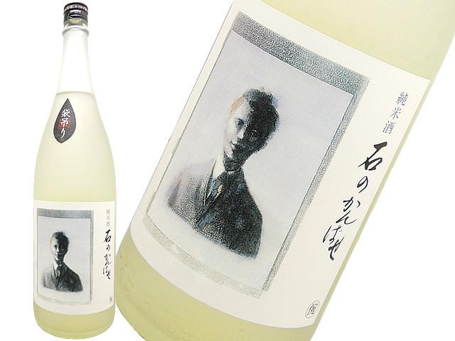 開春 純米吟醸 石のかんばせ 袋吊り雫 生酒