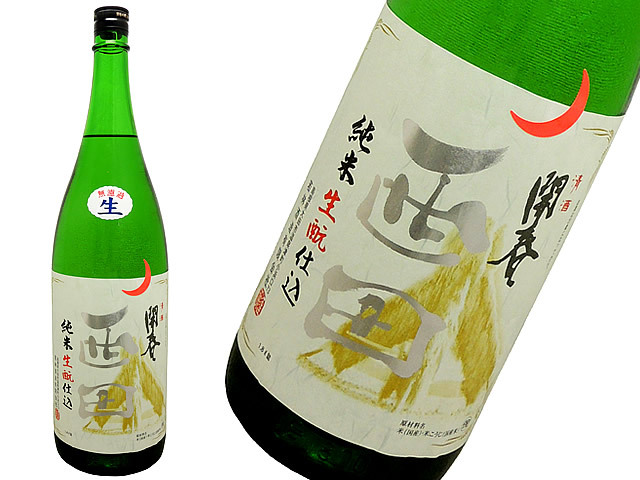 開春 純米 生モト天然酵母 西田  生酒