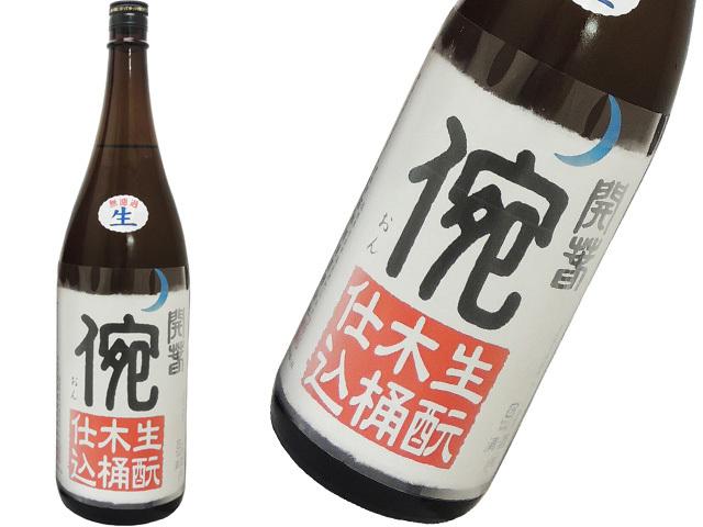 開春 おん 生もと・木桶仕込・山田錦 精米歩合90% 生酒