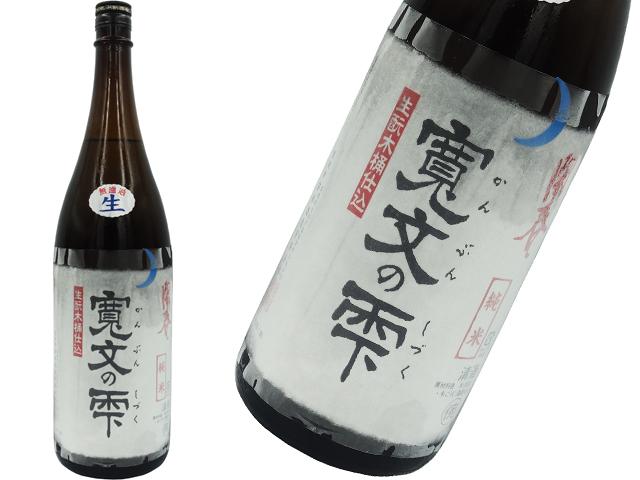 開春 寛文の雫 木桶仕込生モト純米 生酒