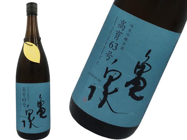 亀泉 ひやおろし 純米吟醸 高育63号