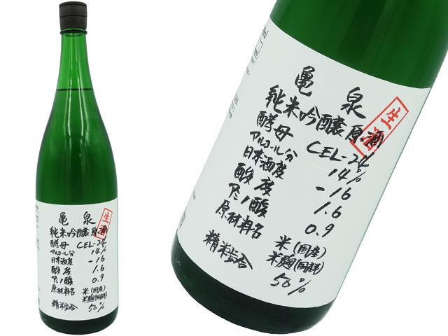 亀泉 CEL酵母 純米吟醸原酒 生酒