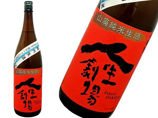 神杉 山廃純米生酒 当店限定酒 「人生劇場」