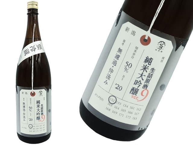 加茂錦 荷札酒 純米大吟醸 仲汲み 無濾過生詰原酒 Ver.9