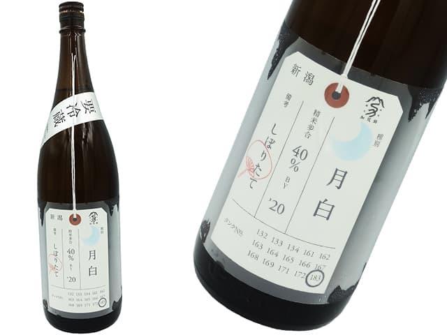 加茂錦 荷札酒 月白(げっぱく) 純米大吟醸 しぼりたて新酒 精米歩合40% しぼりたて