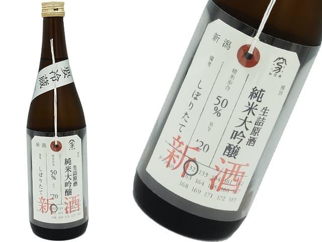 加茂錦 荷札酒 純米大吟醸 新酒しぼりたて 無濾過生詰原酒