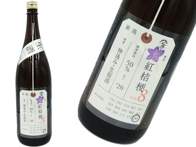 加茂錦 荷札酒 紅桔梗(べにききょう)純米大吟醸 ver.8 無濾過生酒