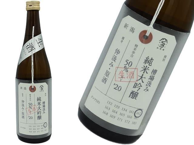 加茂錦 荷札酒 槽場汲み純米大吟醸 仲汲み 原酒
