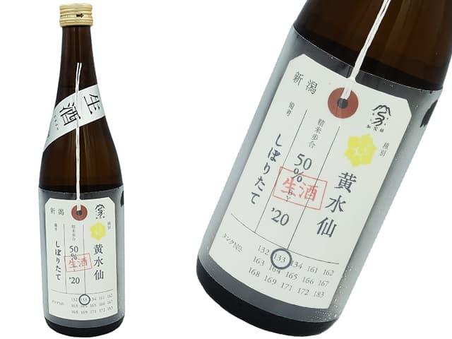 加茂錦 荷札酒 黄水仙 純米大吟醸 無濾過・瓶火入れ