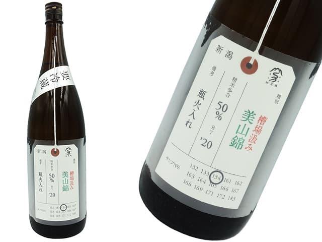 加茂錦 荷札酒 美山錦 純米大吟醸 槽場汲み