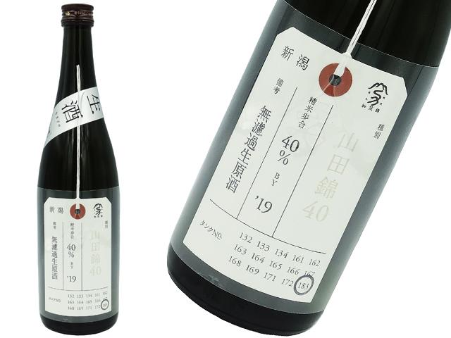 加茂錦 荷札酒 純米大吟醸山田錦40