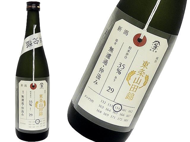 加茂錦 荷札酒 東条山田錦35 純米大吟醸 瓶火入れ