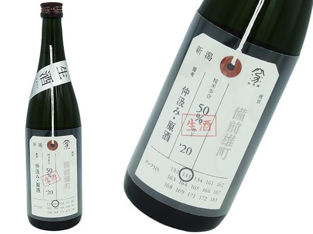 加茂錦・荷札酒 備前雄町 純米大吟醸 仲汲み 無濾過生原酒