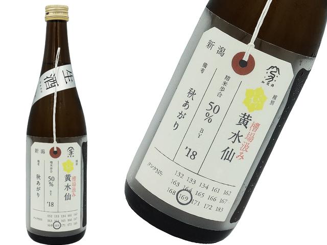 加茂錦 荷札酒 黄水仙(きすいせん)純米大吟醸 秋あがり 槽場汲み生酒13度