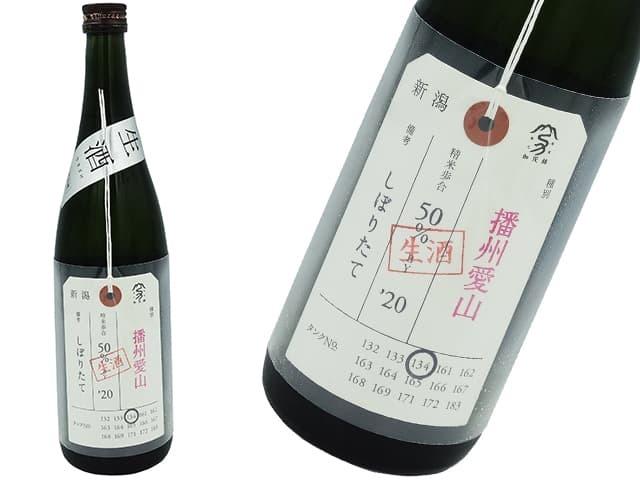 加茂錦 荷札酒 愛山50 純米大吟醸 仲汲み
