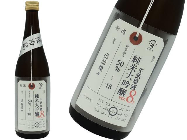加茂錦 荷札酒 純米大吟醸 生詰原酒 ver8.3 出羽燦々