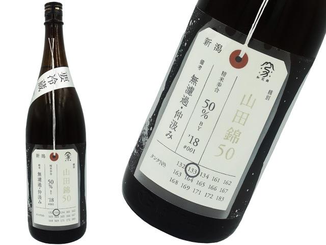 加茂錦 荷札酒 山田錦50  純米大吟醸