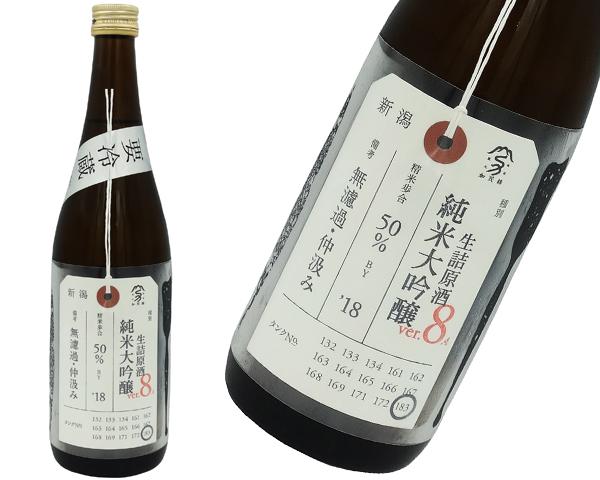 加茂錦 荷札酒 純米大吟醸 生詰原酒 ver8.4