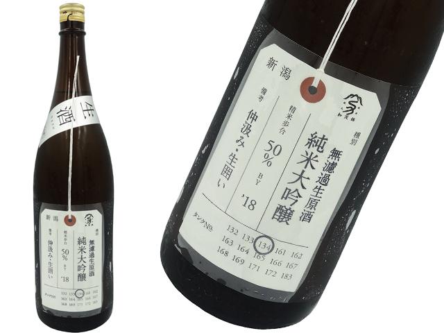 加茂錦 荷札酒 定番 純米大吟醸 限定生酒 仲汲み・生囲い