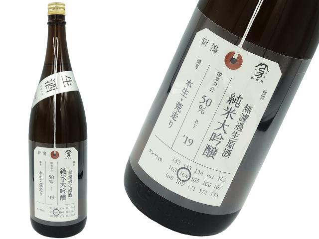 加茂錦 荷札酒 定番 純米大吟醸 本生・荒走り