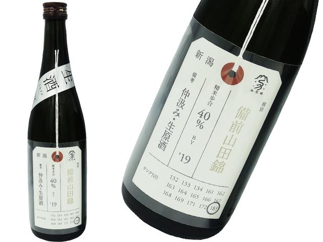 加茂錦 荷札酒 純米大吟醸 備前山田錦40 仲汲み生酒