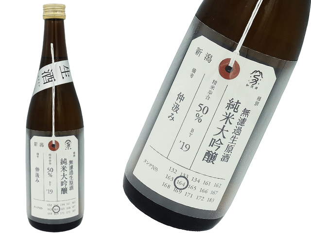 加茂錦 荷札酒 純米大吟醸 仲汲み生酒