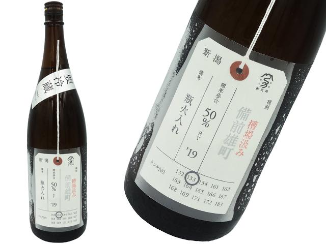 加茂錦・荷札酒 備前雄町 純米大吟醸 槽場汲み  瓶火入れ