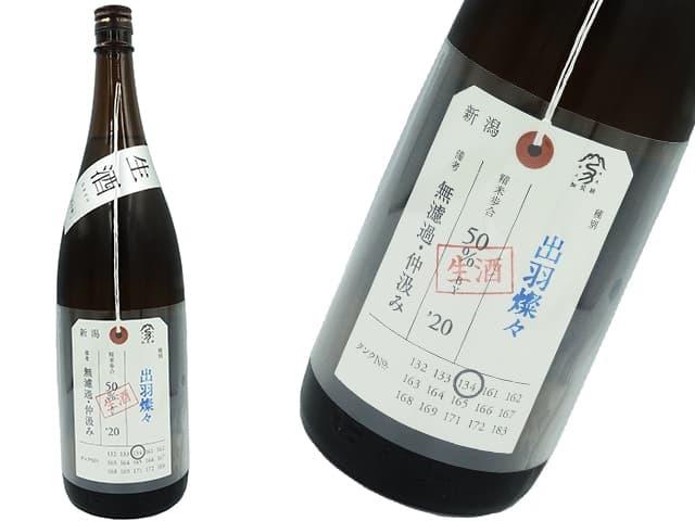 加茂錦 荷札酒 出羽燦々 純米大吟醸 無濾過・仲汲み生酒