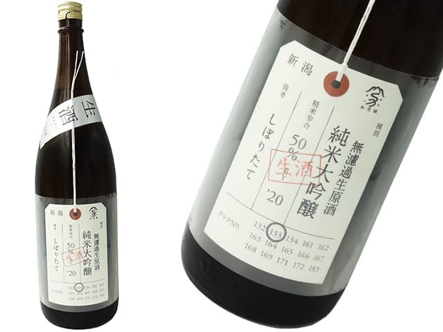 加茂錦 荷札酒 純米大吟醸 無濾過生 しぼりたて