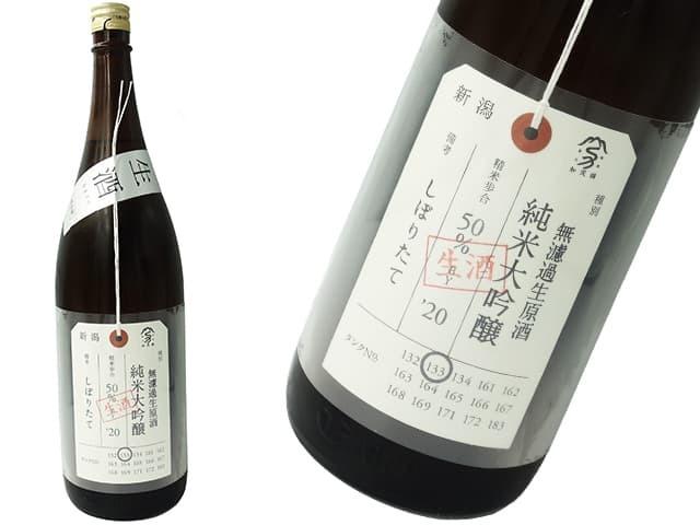 加茂錦 荷札酒 定番 純米大吟醸 しぼりたて生酒